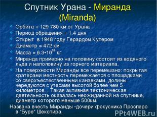 Спутник Урана - Миранда (Miranda) Орбита = 129 780 км от Урана Период обращения