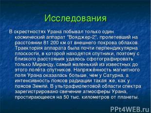 """В окрестностях Урана побывал только один космический аппарат """"Вояджер-2"""", пролет"""