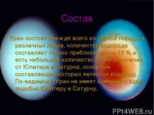 Состав Уран состоит прежде всего из горной породы и различных льдов, количество