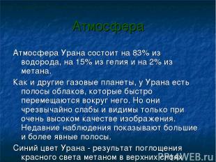 Атмосфера Атмосфера Урана состоит на 83% из водорода, на 15% из гелия и на 2% из