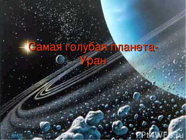 Самая голубая планета-Уран