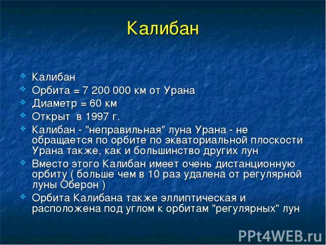 Калибан Калибан Орбита = 7 200 000 км от Урана Диаметр = 60 км Открыт в 1997 г. Калибан -