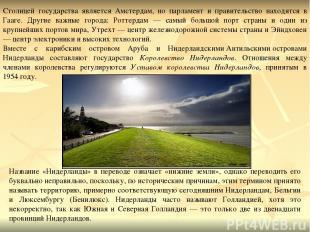 Современная конституция страны была принята в 1848 году по инициативе короля Вил