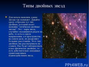 Типы двойных звезд Для начала выясним, какие звезды так называют. Давайте сразу