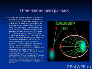 Положение центра масс Физически двойные звезды по эллипсам вращаются вокруг обще