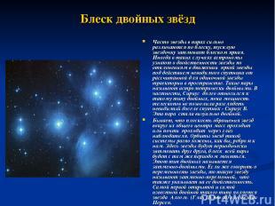 Блеск двойных звёзд Часто звезды в парах сильно различаются по блеску, тусклую з