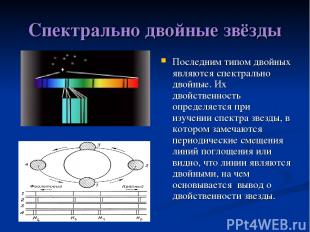 Спектрально двойные звёзды Последним типом двойных являются спектрально двойные.