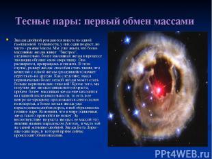 Тесные пары: первый обмен массами Звезды двойной рождаются вместе из одной газоп