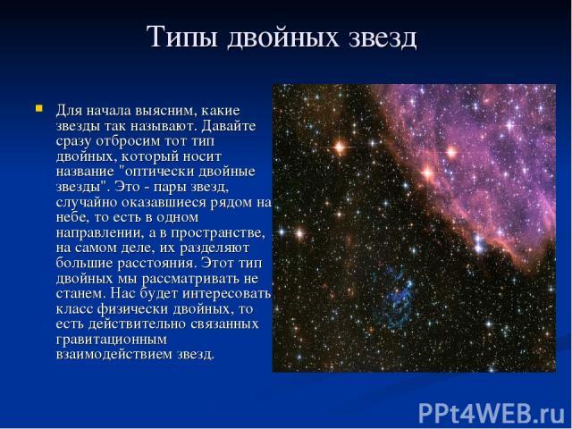 Типы двойных звезд Для начала выясним, какие звезды так называют. Давайте сразу отбросим тот тип двойных, который носит название