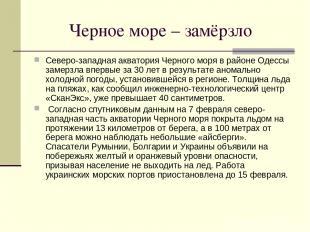 Черное море – замёрзло Северо-западная акватория Черного моря в районе Одессы за