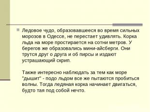 Ледовое чудо, образовавшееся во время сильных морозов в Одессе, не перестает уди