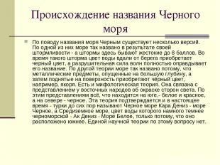 Происхождение названия Черного моря По поводу названия моря Черным существует не
