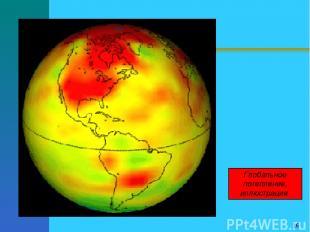 * Глобальное потепление, иллюстрация