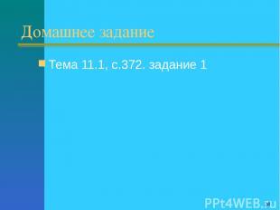 * Домашнее задание Тема 11.1, с.372. задание 1