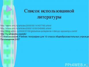 * Список использованной литературы http://www.utro.ru/articles/2005/05/14/437760