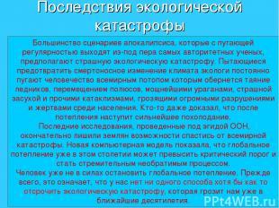 06.03.2007 * Большинство сценариев апокалипсиса, которые с пугающей регулярность
