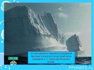 * От шельфового ледника в канадской Арктике откололся гигантский кусок размером