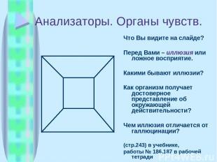 Анализаторы. Органы чувств. Что Вы видите на слайде? Перед Вами – иллюзия или ло