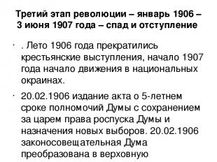 Третий этап революции – январь 1906 – 3 июня 1907 года – спад и отступление . Ле