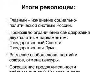Итоги революции: Главный – изменение социально-политической системы России. Прои