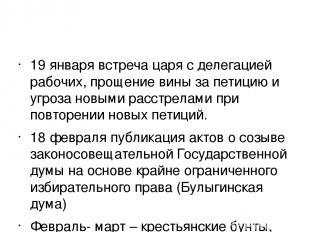 19 января встреча царя с делегацией рабочих, прощение вины за петицию и угроза н