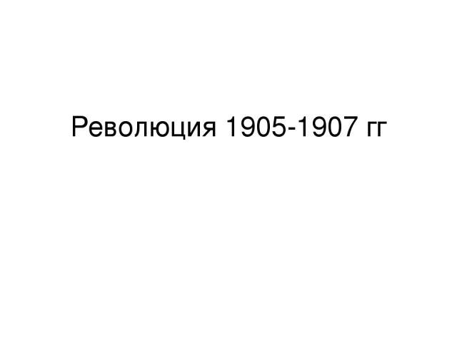 Революция 1905-1907 гг