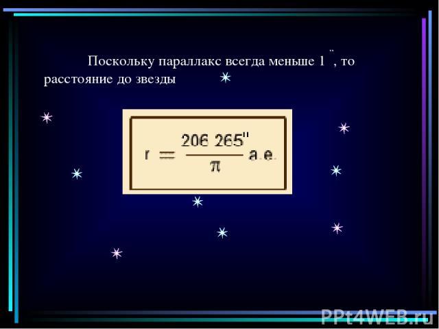 Поскольку параллакс всегда меньше 1 ,,, то расстояние до звезды