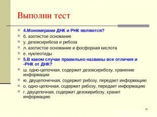* Выполни тест 4.Мономерами ДНК и РНК являются? б. азотистое основание у. дезокс