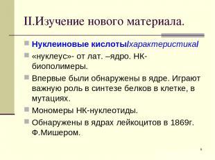 * II.Изучение нового материала. Нуклеиновые кислоты/характеристика/ «нуклеус»- о