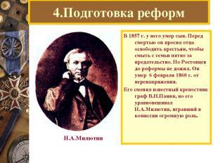 4.Подготовка реформ В 1857 г. у него умер сын. Перед смертью он просил отца осво