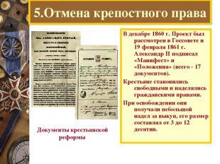 5.Отмена крепостного права В декабре 1860 г. Проект был рассмотрен в Госсовете и
