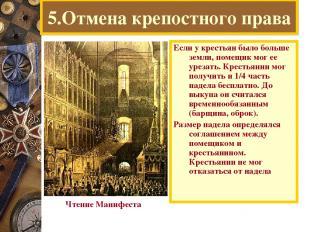 5.Отмена крепостного права Если у крестьян было больше земли, помещик мог ее уре