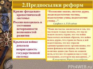 2.Предпосылки реформ Кризис феодально-крепостнической системы: Россия находилась