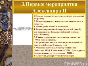 3.Первые мероприятия Александра II 1.Отмена запрета на выезд российских подданны