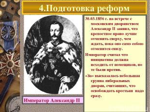 4.Подготовка реформ 30.03.1856 г. на встрече с московским дворянством Александр
