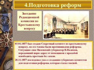4.Подготовка реформ 03.01.1857 был создан Секретный комитет по крестьянскому воп