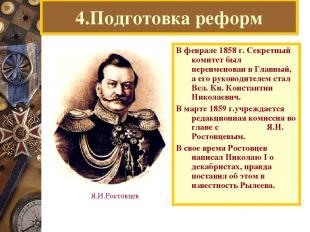 4.Подготовка реформ В феврале 1858 г. Секретный комитет был переименован в Главн