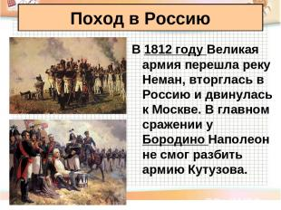 В 1812 году Великая армия перешла реку Неман, вторглась в Россию и двинулась к М