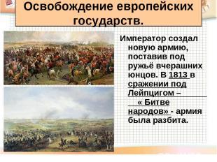 Император создал новую армию, поставив под ружьё вчерашних юнцов. В 1813 в сраже