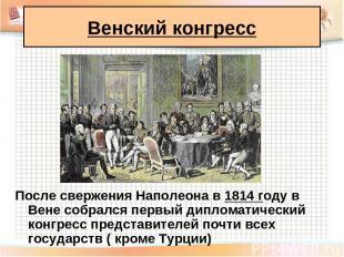 После свержения Наполеона в 1814 году в Вене собрался первый дипломатический кон