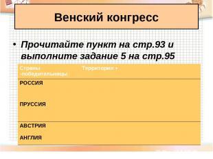 Венский конгресс Прочитайте пункт на стр.93 и выполните задание 5 на стр.95 Стра