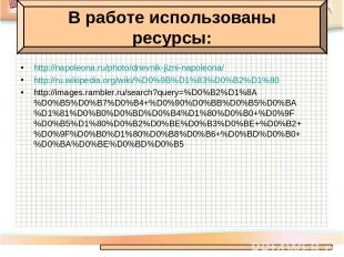 http://napoleona.ru/photo/dnevnik-jizni-napoleona/ http://ru.wikipedia.org/wiki/