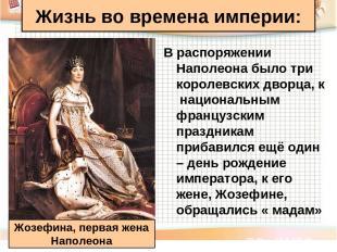 В распоряжении Наполеона было три королевских дворца, к национальным французским