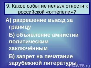 А) разрешение выезд за границу Б) объявление амнистии политическим заключённым В