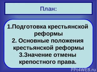 План: Подготовка крестьянской реформы 2. Основные положения крестьянской реформы