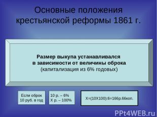 Основные положения крестьянской реформы 1861 г. Размер выкупа устанавливался в з