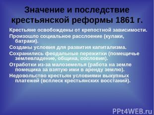Значение и последствие крестьянской реформы 1861 г. Крестьяне освобождены от кре