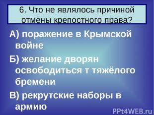 А) поражение в Крымской войне Б) желание дворян освободиться т тяжёлого бремени