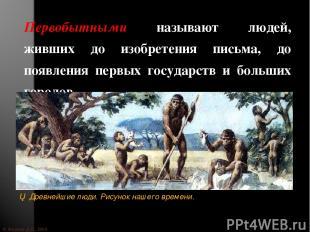© Жадаев Д.Н., 2005 Первобытными называют людей, живших до изобретения письма, д