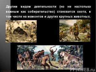 © Жадаев Д.Н., 2005 Другим видом деятельности (но не настолько важным как собира